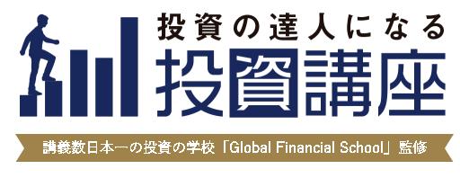 【評判・評価】GFS主催の株式投資初心者向けセミナー「投資の達人になる投資講座」の内容・口コミを徹底検証!
