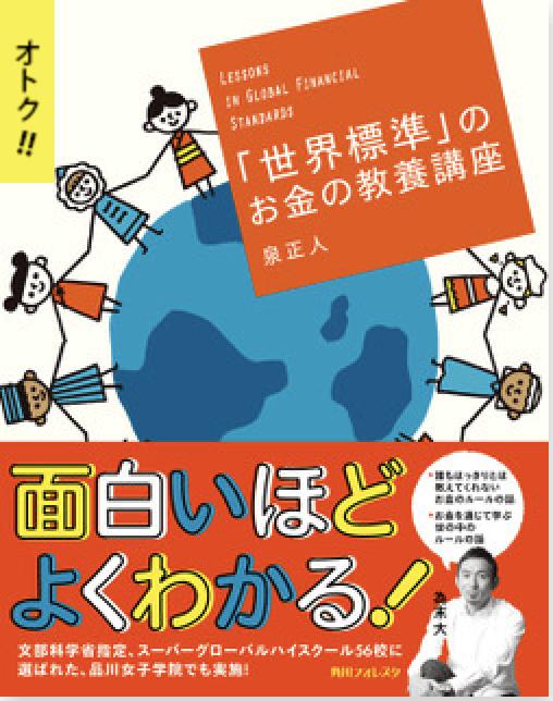 【泉正人】評判のファイナンシャルアカデミー代表の著書『世界標準のお金の教養講座』を紐解く!
