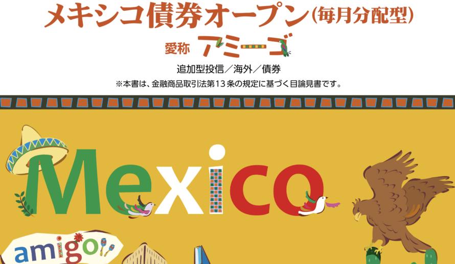 メキシコ債券オープン