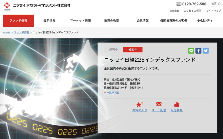 評判のニッセイ日経225インデックスファンドを徹底評価!インデックスファンドとして魅力的?