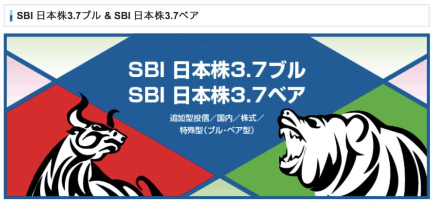 評判のSBI日本株3.7ベアIIIを徹底評価!レバレッジファンドのリスクを紐解く。