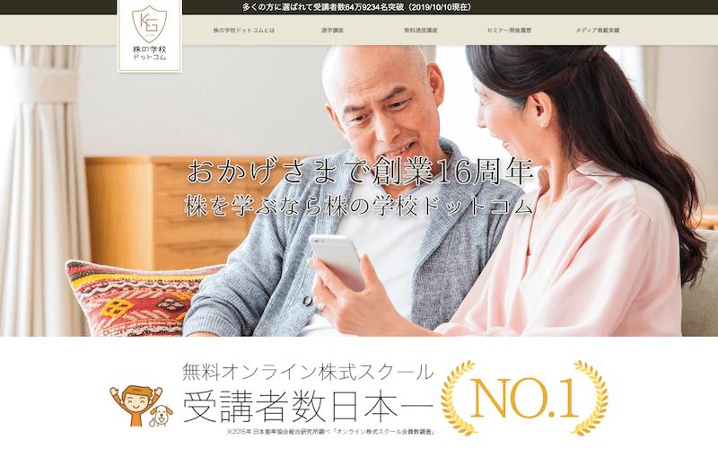 株の学校.com