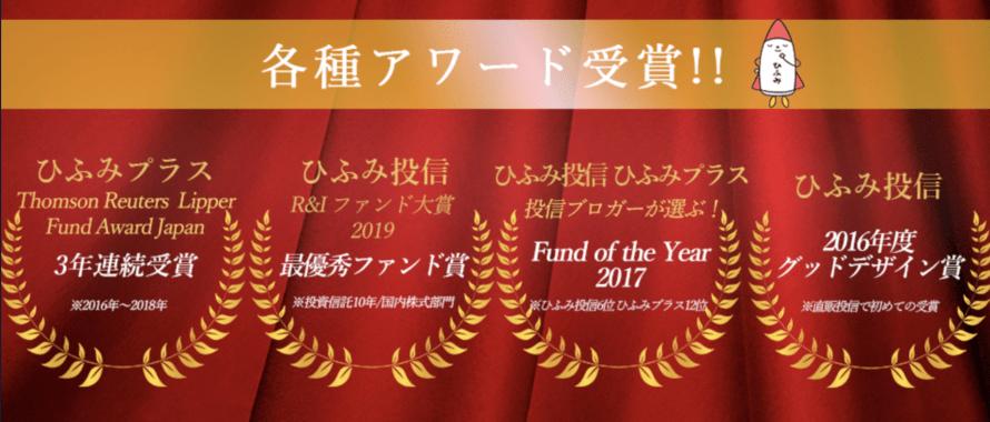 日本株投資信託「ひふみ投信」について徹底評価!iDeCo・つみたてNISAについても解説!