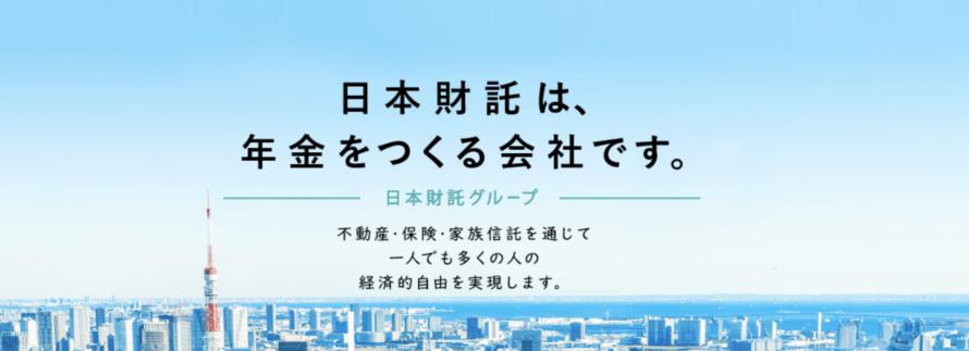 不動産投資で評判のよい日本財託とは?特徴とメリット・デメリットを解説